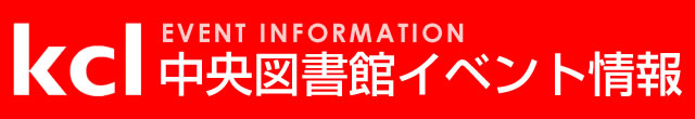 中央図書館イベント情報