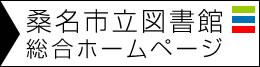 桑名市立図書館総合ホームページ