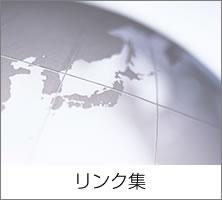 情報源リンク
