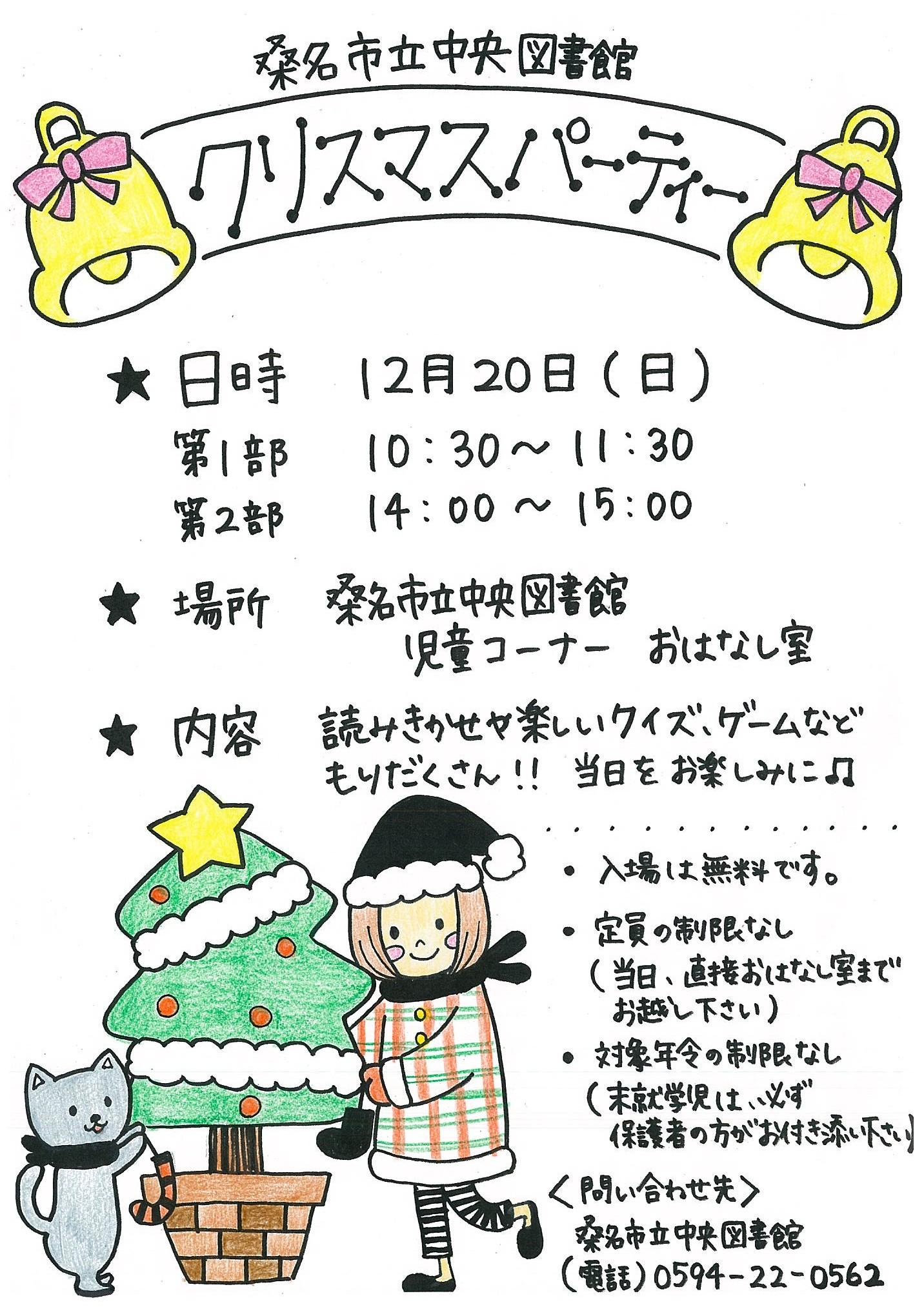 クリスマスパーティー2009
