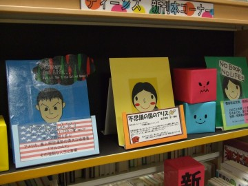 本が貸出中のときは似顔絵が現れます