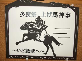 多度祭 上げ馬神事  ~いざ絶壁へ~