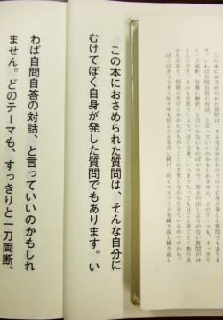 「夜明けを待ちながら」(五木寛之/著)の大活字本(左)と通常の単行本(右)を並べてみました!