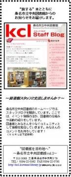 表には、桑名の図書館のお知らせを