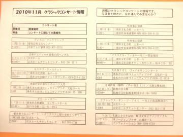 2010.11 クラシック 002