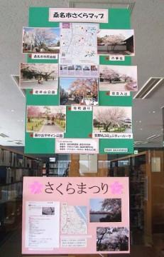桑名市のさくらマップ。お花見の際にご活用ください!