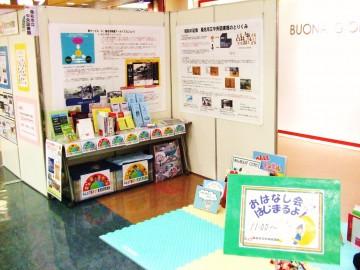 桑名市立中央図書館のブース