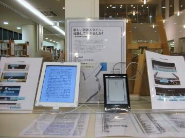 電子書籍体験コーナー