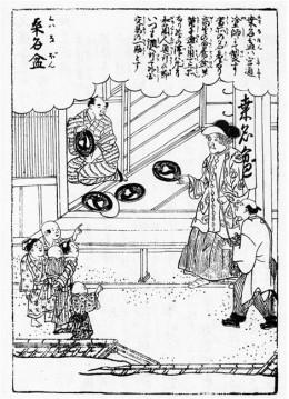 『久波奈名所図会』より