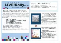 LIVE!Rally