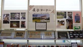 3Fのガラスケースでは、六華苑やご親族の写真などを展示しています。