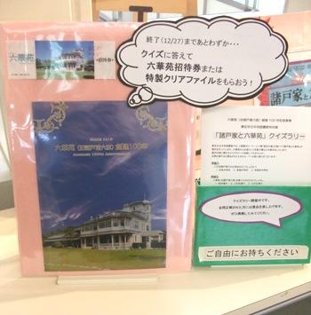 3階展示コーナーと4階「歴史の蔵」前にて、12月27日(木)まで。