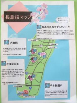 長島桜マップ