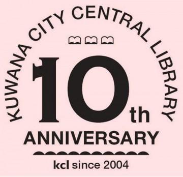 桑名市立中央図書館10周年記念ロゴが完成いたしました!