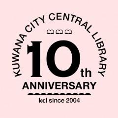 桑名市立中央図書館10周年ロゴ