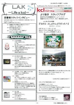 スタッフインタビュー&より抜きブログ
