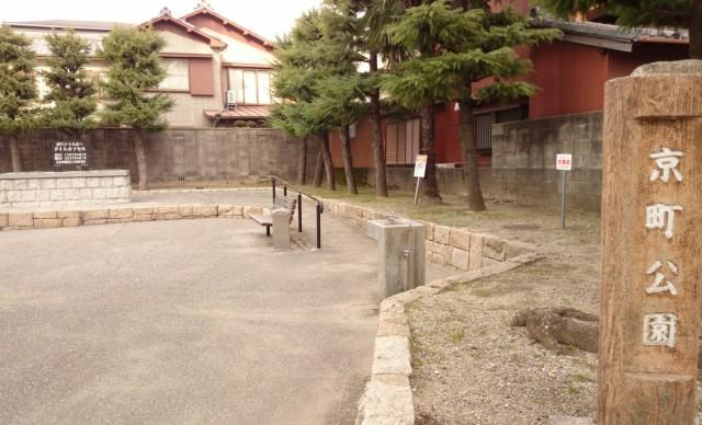 京町見附跡にある京町公園。