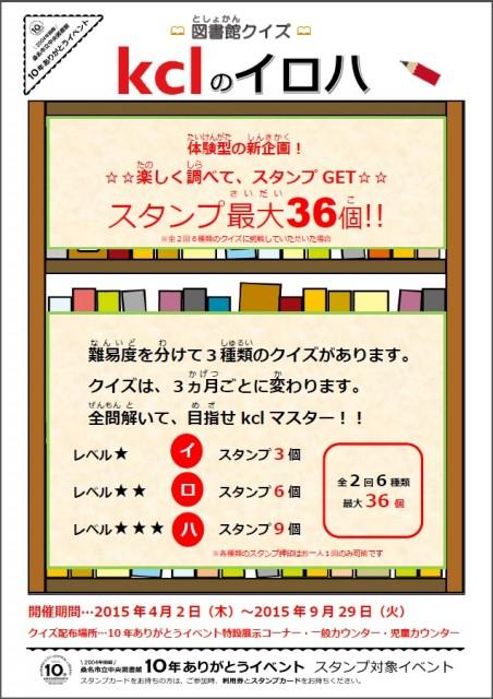 図書館クイズポスター