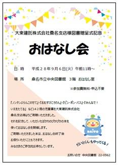 20160906大東建託01