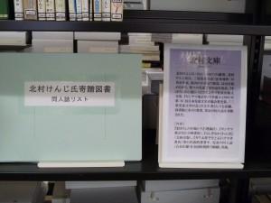 「北村文庫」の解説と同人誌リストを置いています。