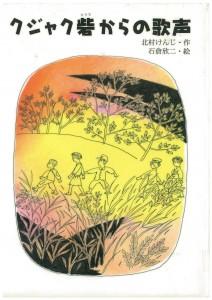 『クジャク砦からの歌声』 北村けんじ/作 石倉欣ニ/絵 小峰書店 2003