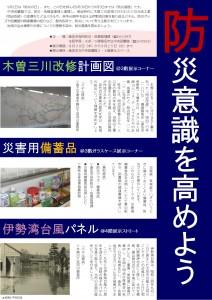 tenji20180903_bousai