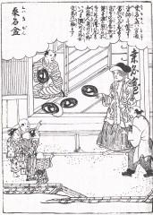 久波奈名所図会 中巻 『桑名盆』